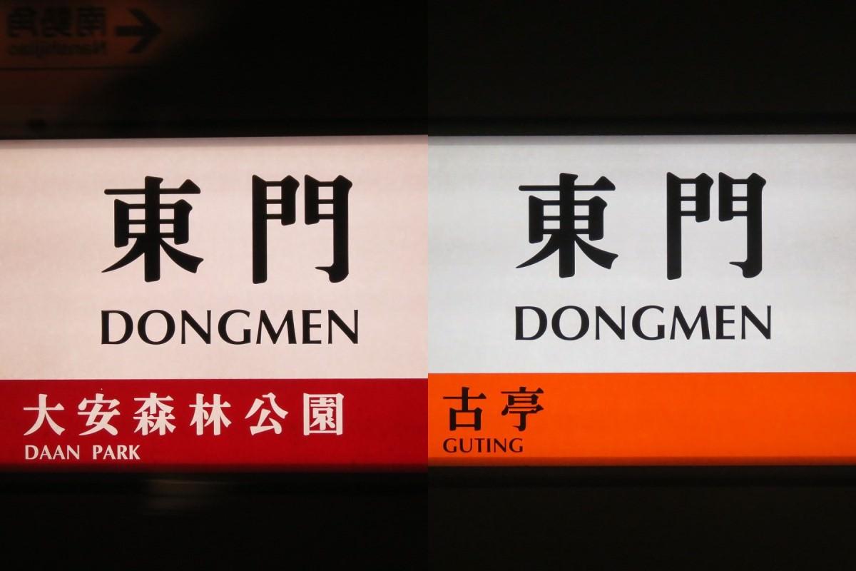 台北捷運, 紅線/信義線 | 橘線/中和新蘆線, 東門站, 站牌