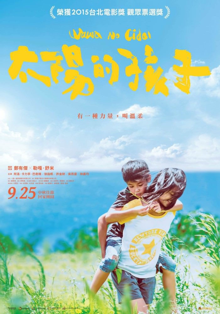 Movie, 太陽的孩子(台灣) / Wawa No Cidal(英文), 電影海報, 台灣