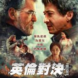 Movie, The Foreigner(英國.中國) / 英倫對決(台) / 英伦对决(中), 電影海報, 台灣