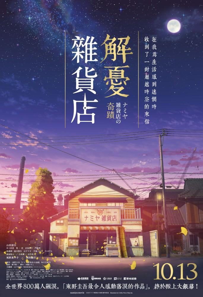 Movie, ナミヤ雑貨店の奇蹟(日本) / 解憂雜貨店(台) / Miracles of the Namiya General Store(英文), 電影海報, 台灣
