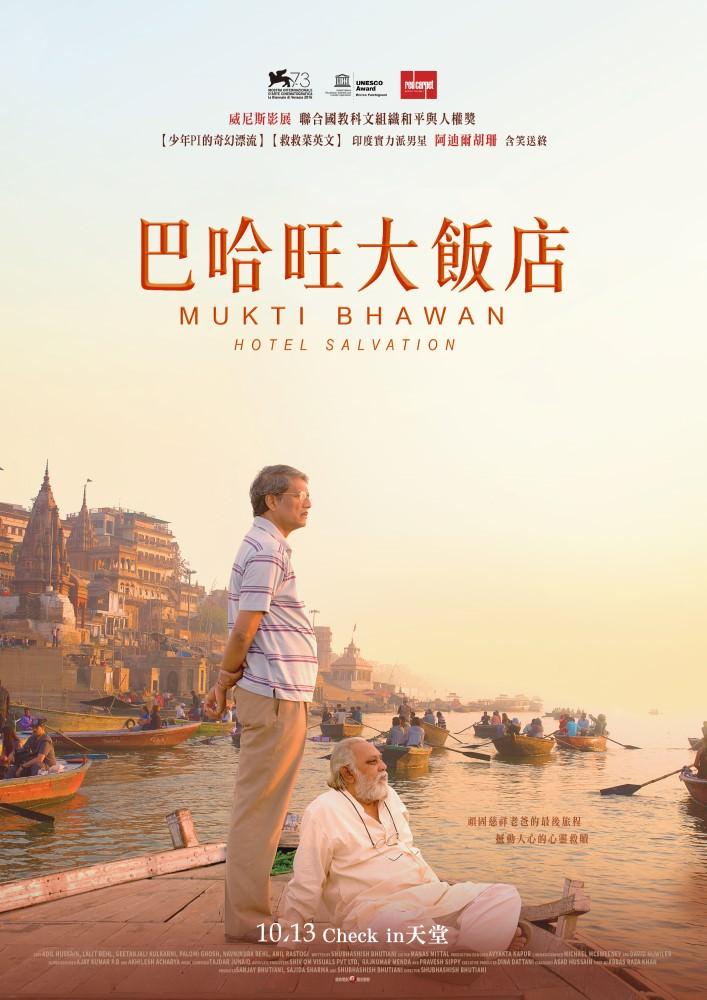 Movie, Hotel Salvation(印度) / 巴哈旺大飯店(台) / 酒店报恩(網), 電影海報, 台灣