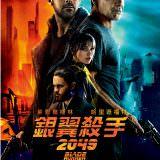 Movie, Blade Runner 2049(美國.加拿大.英國) / 銀翼殺手2049(台.港) / 银翼杀手2049(中), 電影海報, 台灣