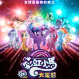Movie, My Little Pony: The Movie(美國) / 彩虹小馬大電影(台) / 小馬寶莉大電影(港), 電影海報, 台灣