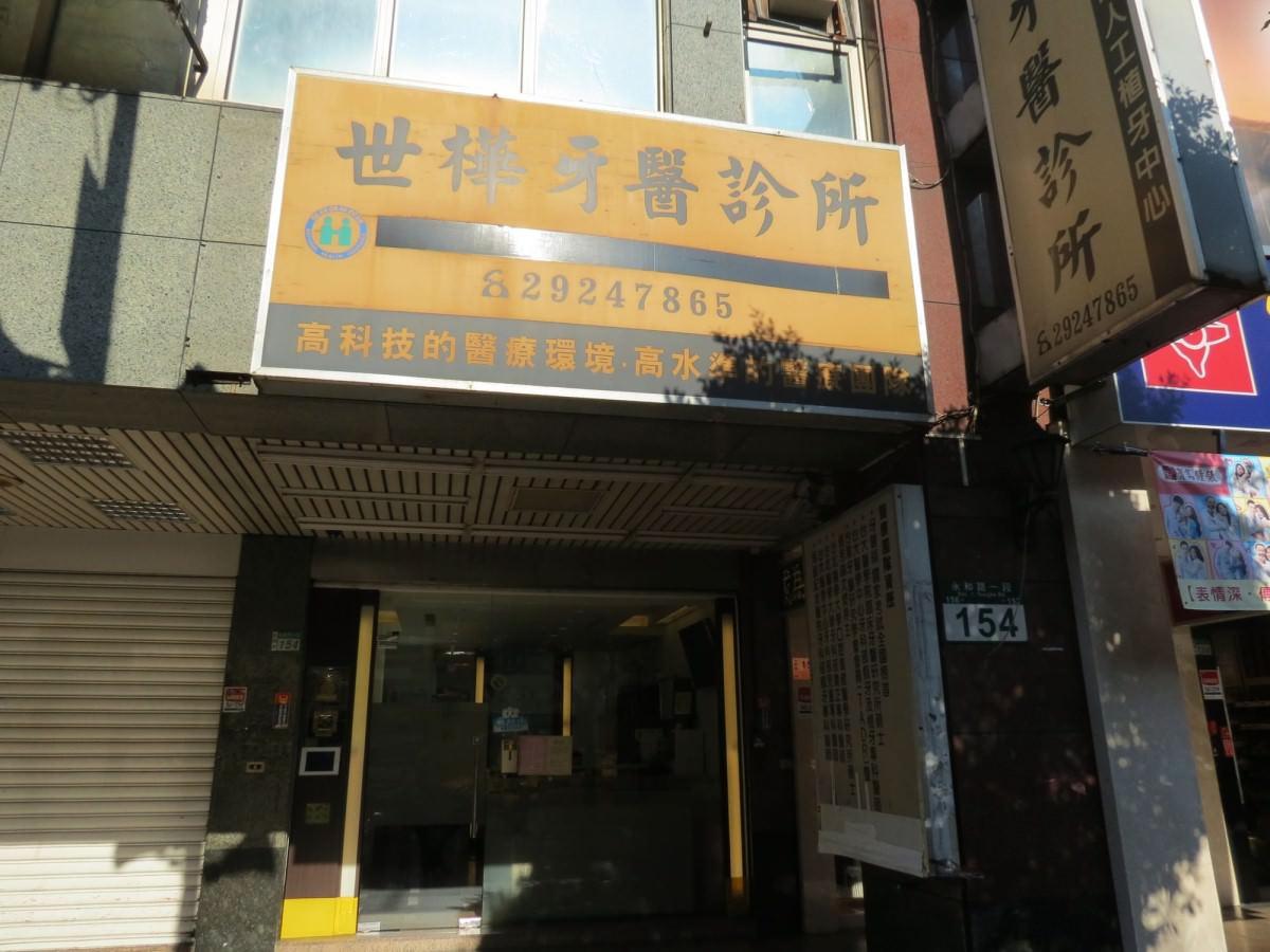 世樺牙醫診所, 新北市, 永和區, 永和路一段