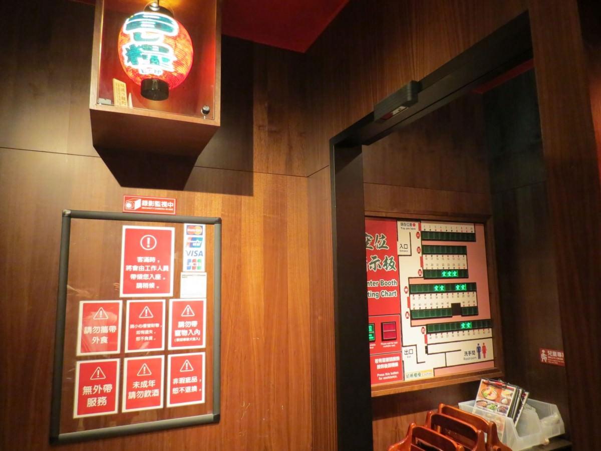 天然豚骨拉麵專門店一蘭@台灣台北本店, 空間布置, 候位區