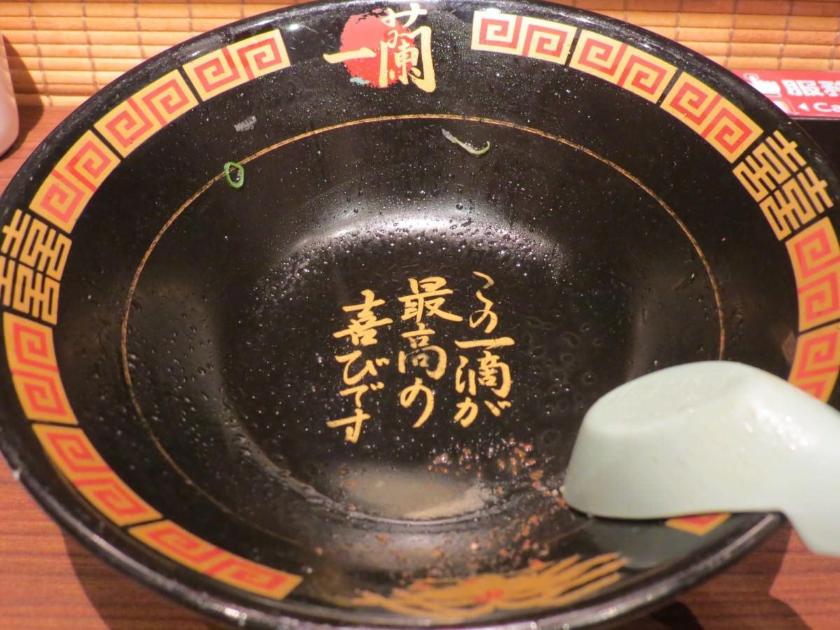 天然豚骨拉麵專門店一蘭@台灣台北本店, 餐具