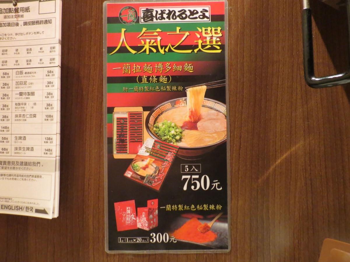 天然豚骨拉麵專門店一蘭@台灣台北本店, 空間布置, 用餐環境