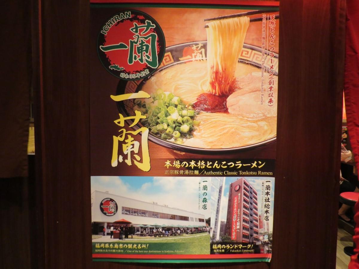 天然豚骨拉麵專門店一蘭@台灣台北本店, 空間布置, 裝潢
