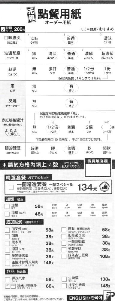 天然豚骨拉麵專門店一蘭@台灣台北本店, mwnu/點菜單