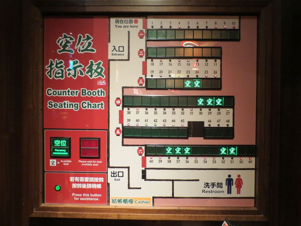 天然豚骨拉麵專門店一蘭@台灣台北本店, 空間布置, 建築平面圖