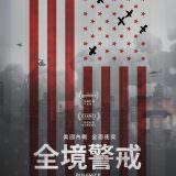 Movie, Bushwick(美國) / 全境警戒(台) / 布希维克(網), 電影海報, 台灣