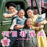 Movie, いつまた、君と ~何日君再来~(日本) / 何日君再來(台) / When Will You Return(英文), 電影海報, 台灣