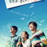 Movie, 請愛我的女朋友(台灣) / 请爱我的女朋友(中) / Please Love Her(英文), 電影海報, 台灣