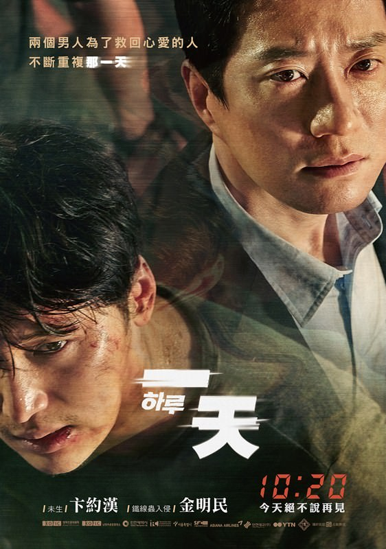 Movie, 하루(韓國) / 一天(台) / A Day(英文), 電影海報, 台灣