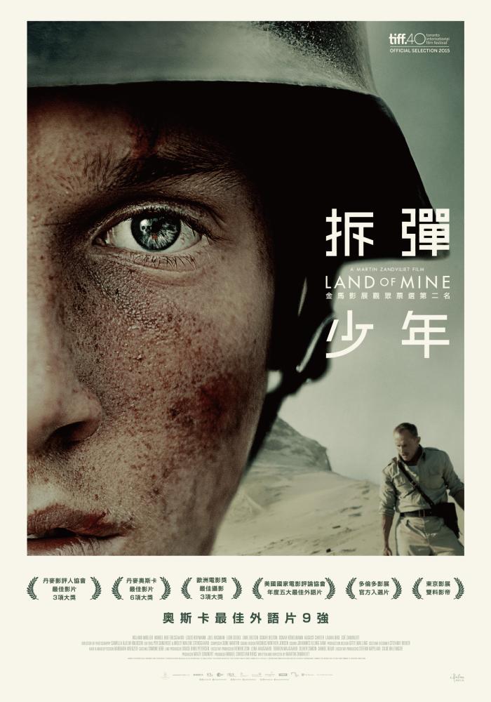 Movie, Under sandet(丹麥.德國) / 拆彈少年(台) / 十個拆彈的少年(港) / Land of Mine(英文) / 地雷区(網), 電影海報, 台灣