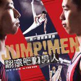 Movie, 翻滾吧!男人(台灣) / Jump!Men(英文), 電影海報, 台灣