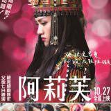 Movie, 阿莉芙(台灣) / Alifu, the Prince/ss(英文), 電影海報, 台灣
