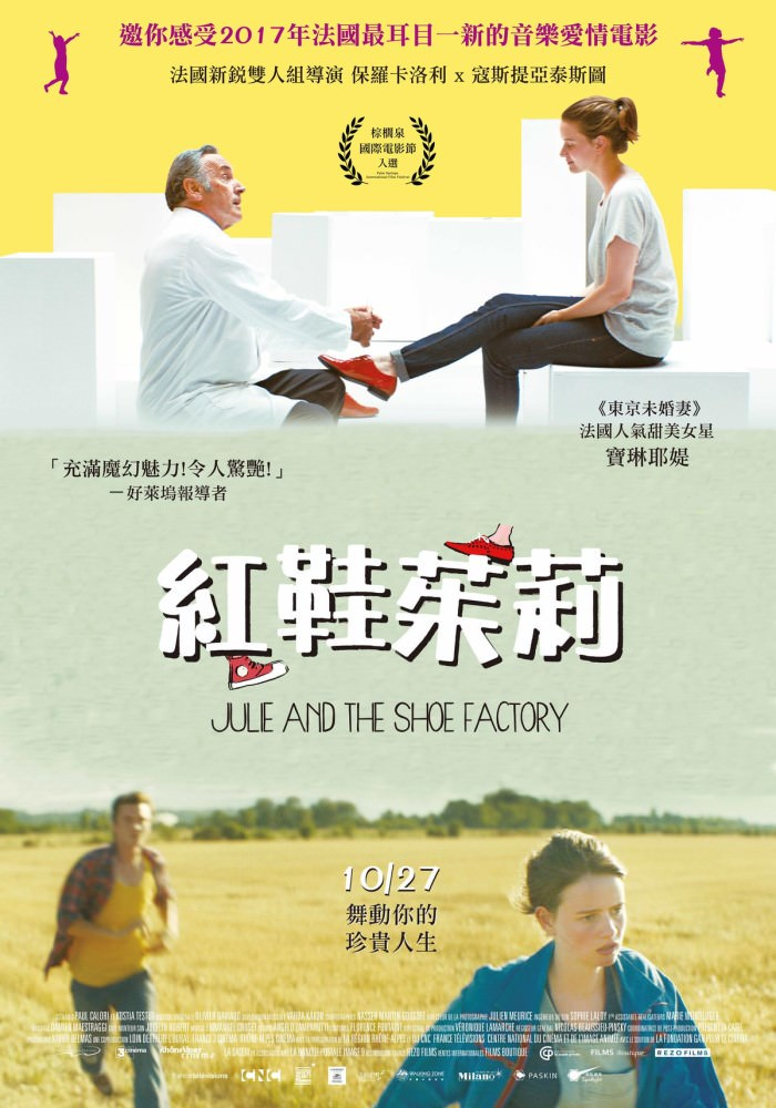 Movie, Sur quel pied danser(法國) / 紅鞋茱莉(台) / Julie and the Shoe Factory(英文), 電影海報, 台灣