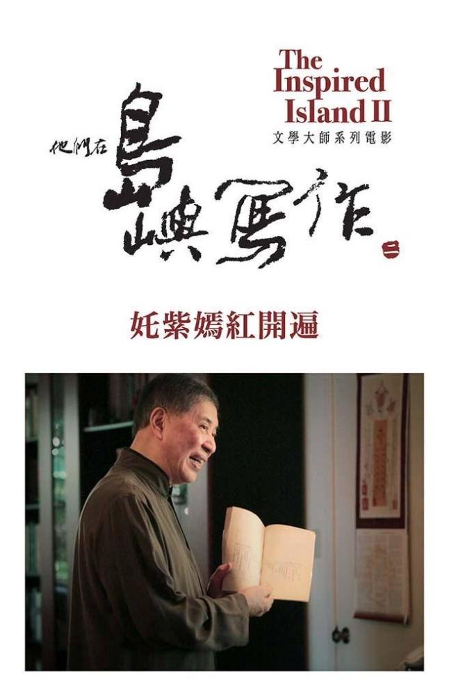 Movie, 他們在島嶼寫作II 奼紫嫣紅開遍:白先勇, 電影海報, 台灣