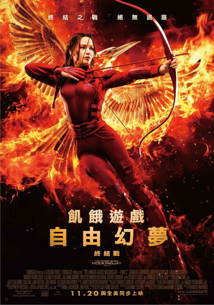 Movie, The Hunger Games: Mockingjay - Part 2(美國) / 飢餓遊戲:自由幻夢 終結戰(台) / 饥饿游戏3:嘲笑鸟(下)(中) / 飢餓遊戲終極篇:自由幻夢2(港), 電影海報, 台灣