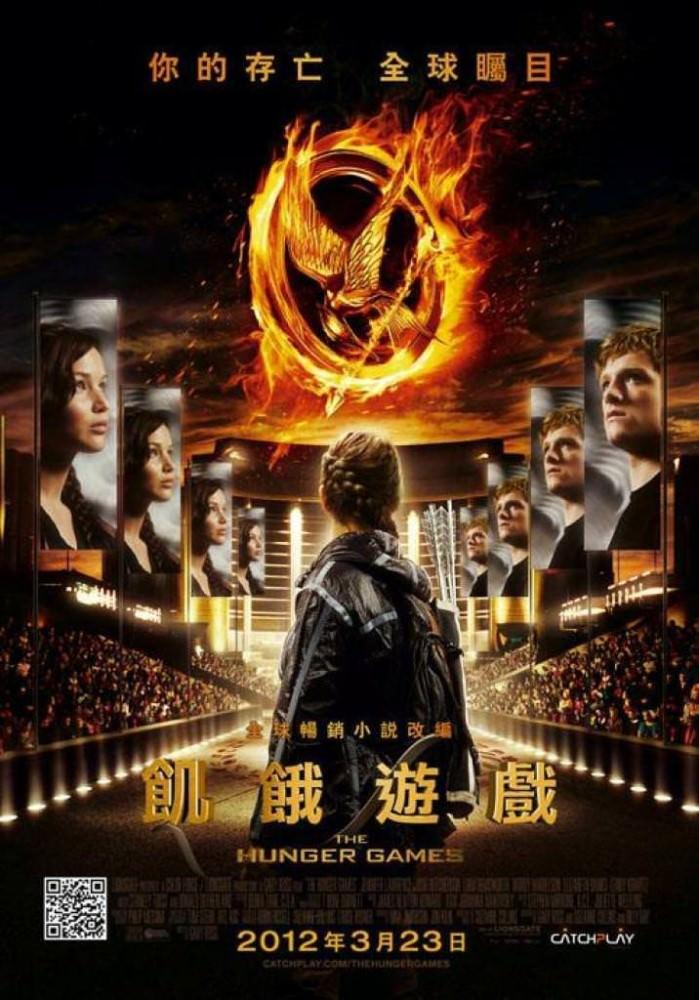 Movie, The Hunger Games(美國) / 飢餓遊戲(台.港) / 饥饿游戏(中), 電影海報, 台灣