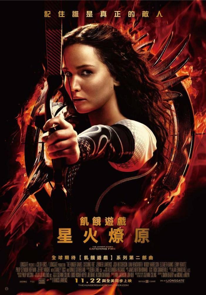 Movie, The Hunger Games: Catching Fire(美國) / 飢餓遊戲2:星火燎原(台.港) / 饥饿游戏2:星火燎原(中), 電影海報, 台灣