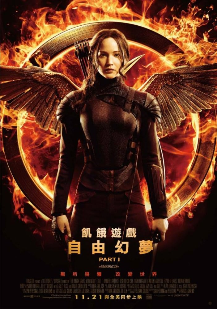 Movie, The Hunger Games: Mockingjay - Part 1(美國) / 飢餓遊戲3:自由幻夢I(台) / 饥饿游戏3:嘲笑鸟(上)(中) / 飢餓遊戲終極篇:自由幻夢1(港), 電影海報, 台灣