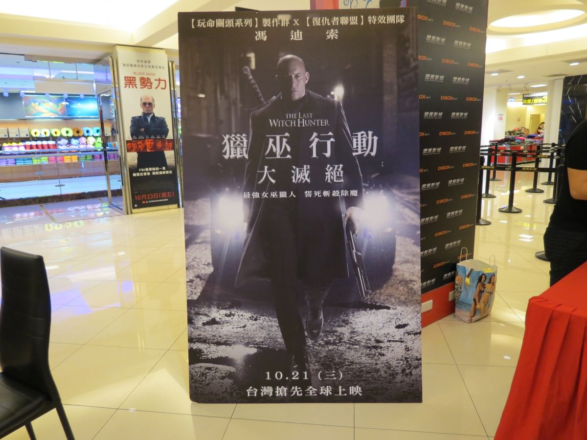 Movie, The Last Witch Hunter(美國) / 獵巫行動:大滅絕(台) / 最后的女巫猎人(中) / 巫間獵人(港), 特映會