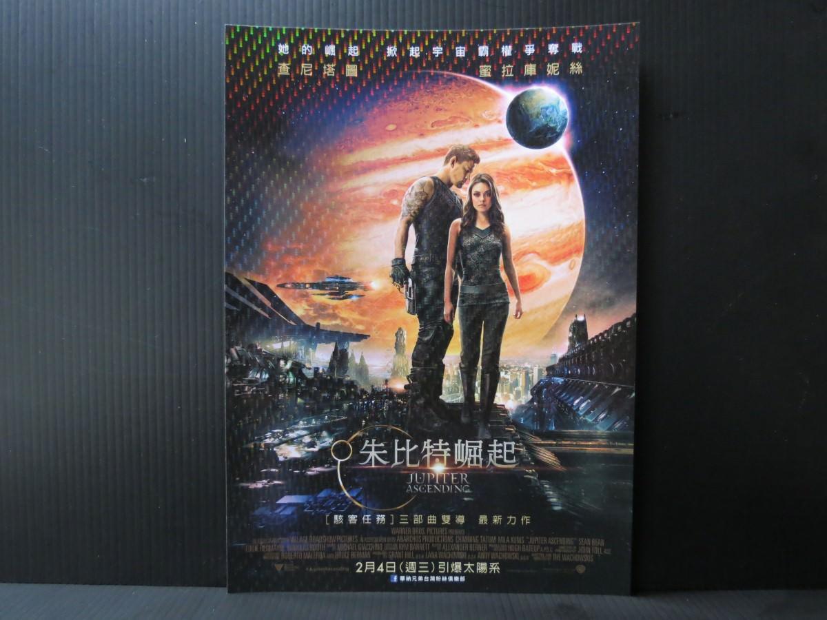Movie, Jupiter Ascending(美國.英國) / 朱比特崛起(台) / 木星上行(中) / 木昇戰紀(港), 電影DM