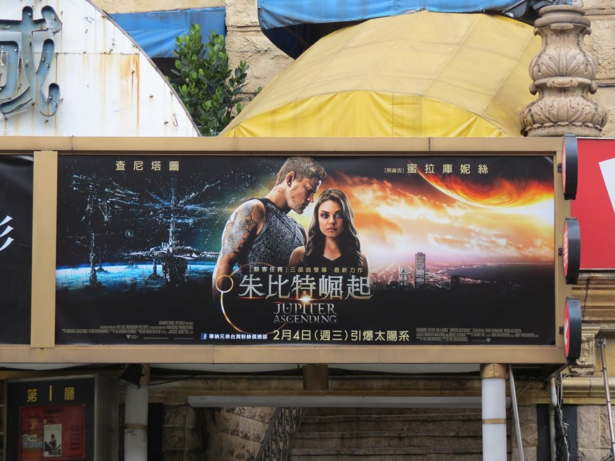 Movie, Jupiter Ascending(美國.英國) / 朱比特崛起(台) / 木星上行(中) / 木昇戰紀(港), 廣告看板, 哈拉影城