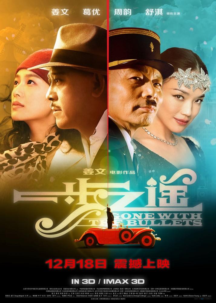 Movie, 一步之遥(中國.美國.香港) / 一步之遙(台) / Gone With The Bullets(英文), 電影海報, 中國