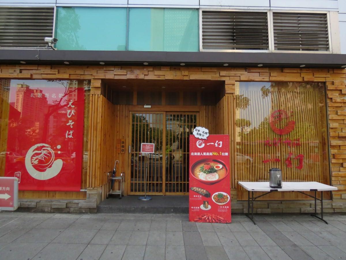 一幻拉麵@台北信義店, 店面