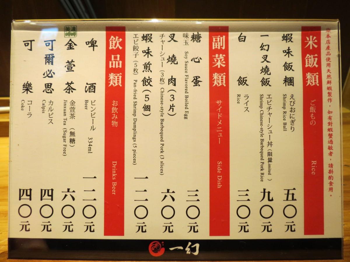 一幻拉麵@台北信義店, 點菜單