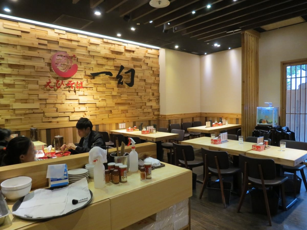 一幻拉麵@台北信義店, 用餐空間