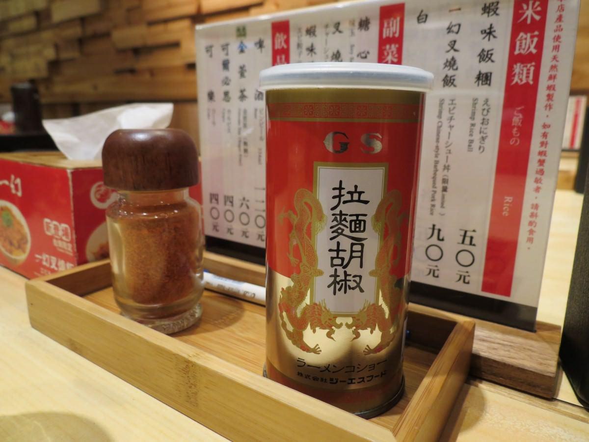 一幻拉麵@台北信義店, 調味料