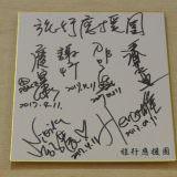 一幻拉麵@台北信義店, 簽名