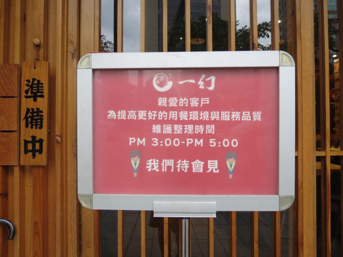 一幻拉麵@台北信義店, 休息中告示