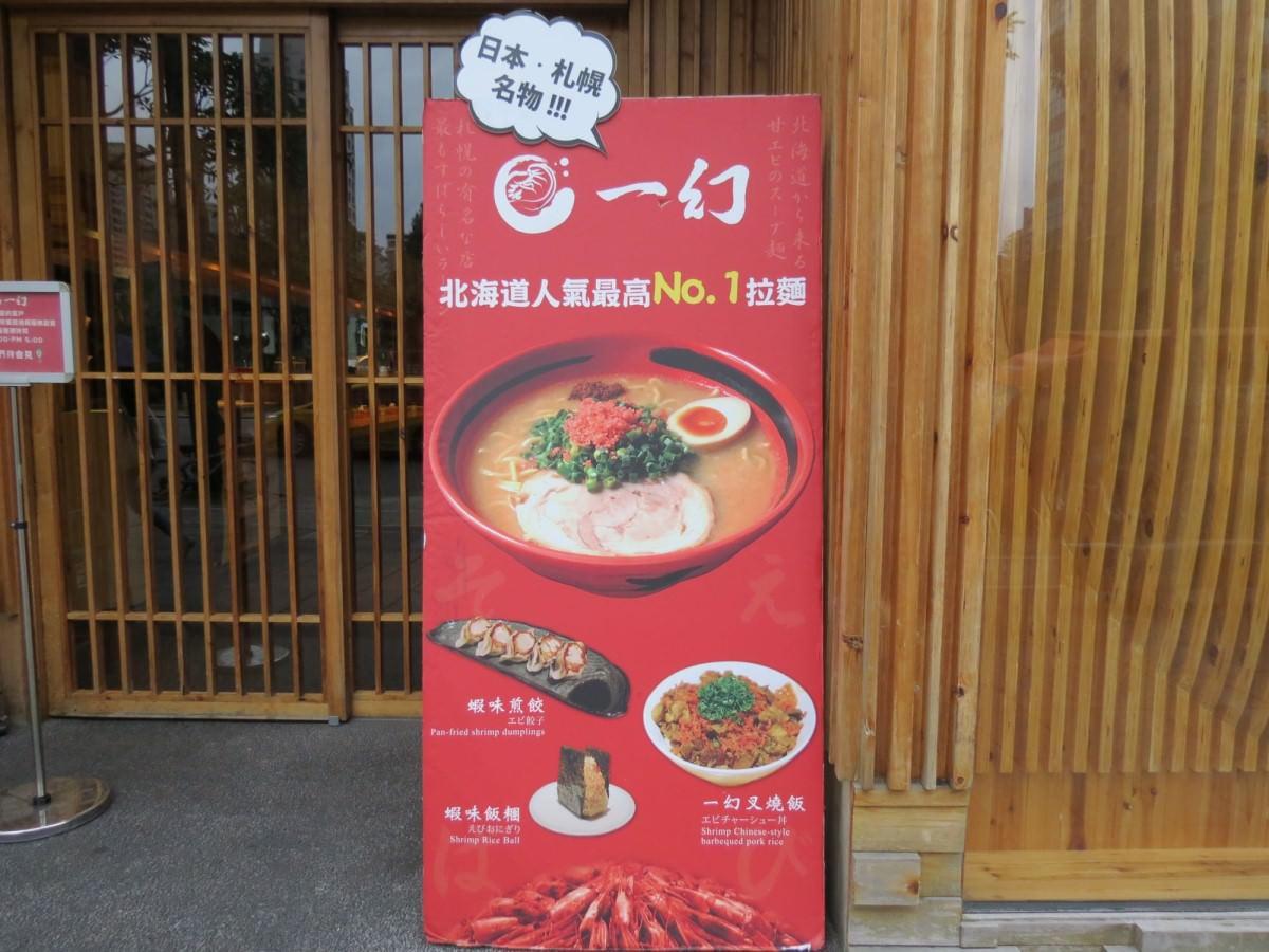 一幻拉麵@台北信義店, 餐點介紹