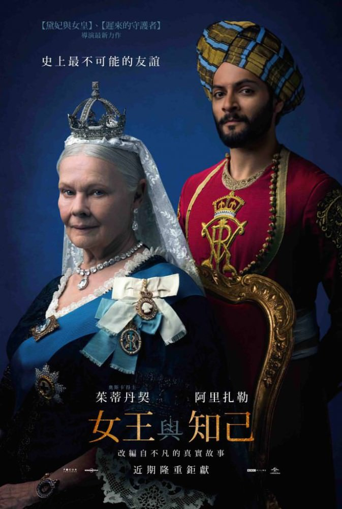 Movie, Victoria and Abdul(英國.美國) / 女王與知己(台) / 維多利亞女王:日不落奇緣(港) / 维多利亚与阿卜杜勒(網), 電影海報, 台灣