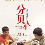 Movie, 分贝人生(馬來西亞) / 分貝人生(台) / Shuttle Life(英文), 電影海報, 台灣