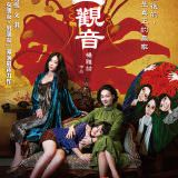 Movie, 血觀音(台灣) / The Bold The Corrupt and the Beautiful(英文), 電影海報, 台灣