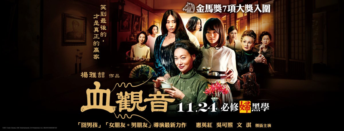 Movie, 血觀音(台灣) / The Bold The Corrupt and the Beautiful(英文), 電影海報, 台灣, 橫式