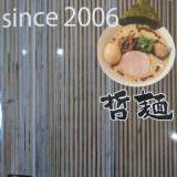 哲麵@林森店, 價目表(2017年11月)