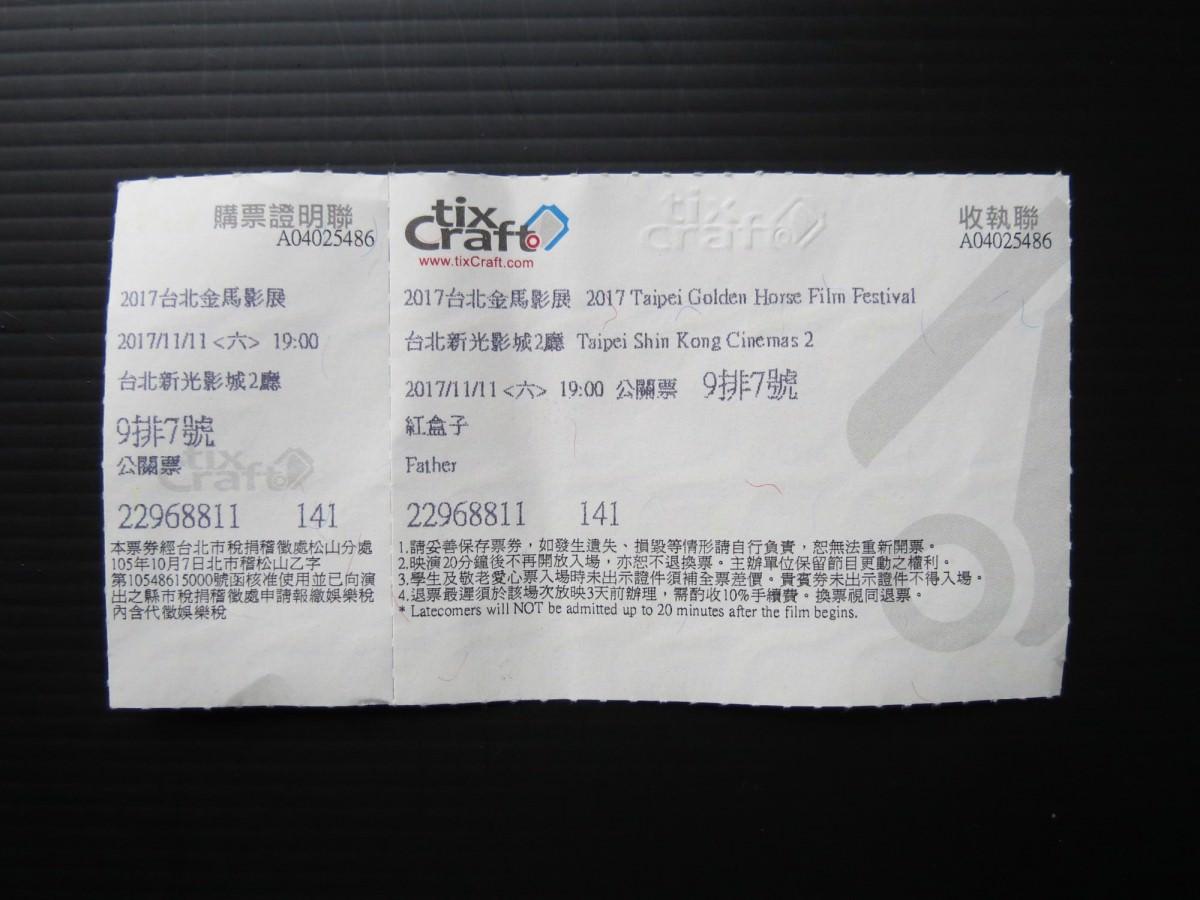 Movie, 紅盒子(台灣) / Father(英文), 電影票(影展)