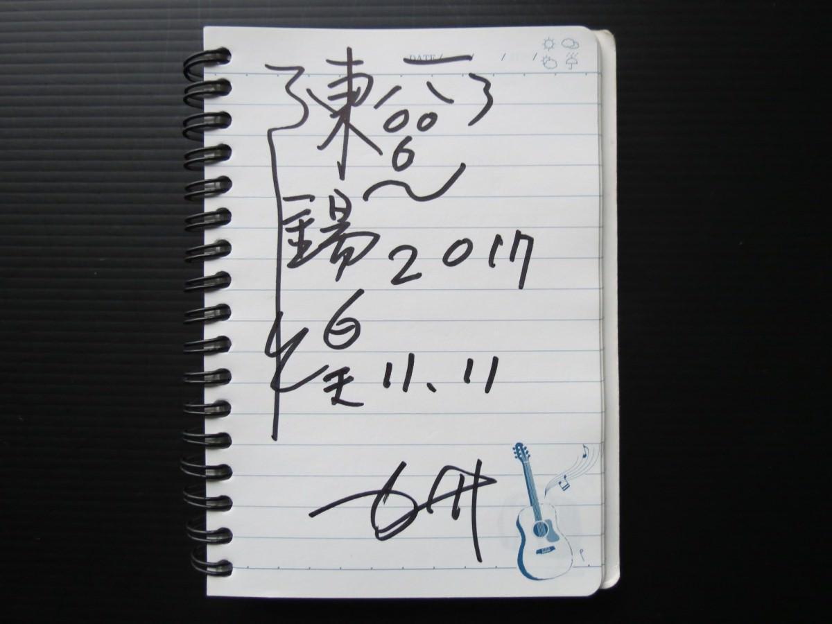 Movie, 紅盒子(台灣) / Father(英文), 特映會, 簽名