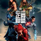Movie, Justice League(美國) / 正義聯盟(台.港) / 正义联盟(中), 電影海報, 台灣