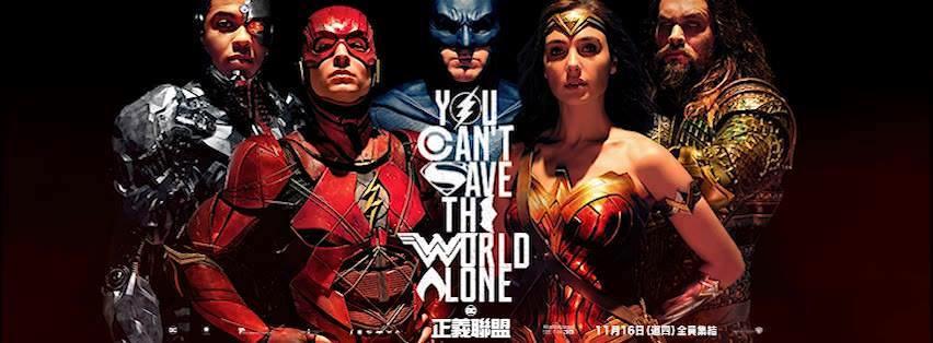 Movie, Justice League(美國) / 正義聯盟(台.港) / 正义联盟(中), 電影海報, 台灣, 橫式