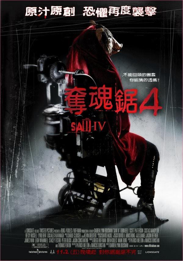 Movie, Saw IV(美國.加拿大) / 奪魂鋸4(台) / 恐懼鬥室4:回頭是岸(港) / 电锯惊魂4(網), 電影海報, 台灣
