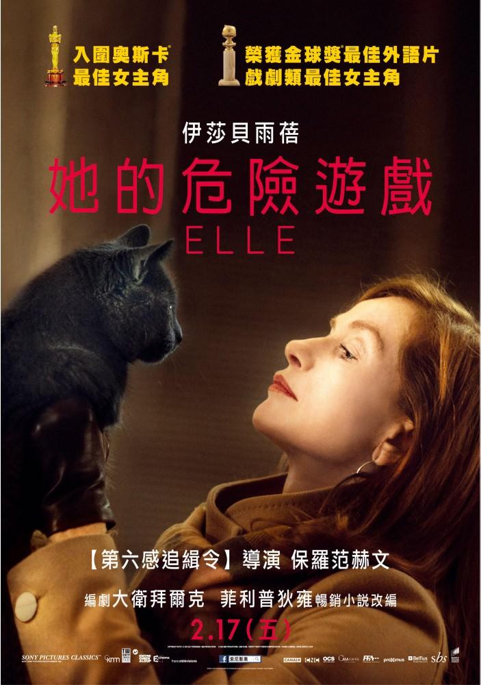 Movie, Elle(法國.德國.比利時) / 她的危險遊戲(台) / 烈女本色(港) / 她(網), 電影海報, 台灣