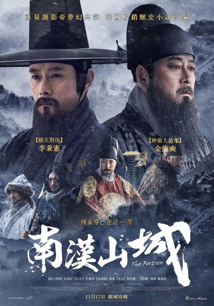 Movie, 남한산성(韓國) / 南漢山城(台) / South Castle(英文), 電影海報, 台灣